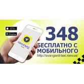 Замовлення дешевого таксі онлайн в Києві