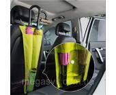 Автомобильный чехол для зонтов