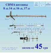 CDMA антени оптом - від 45 грн.