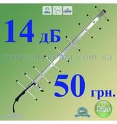 14 дБ CDMA антена для 3G модему оптом - від 50 грн