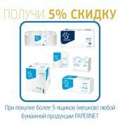 СКИДКА 5% на бумажную продукцию PAPERNET