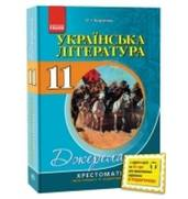 """Учебники для школы от """"Ukrbook"""""""