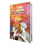 Біологія (9 клас) — підручник, збірник, посібник, зошит