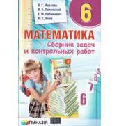 Підручники для 6 класу в інтернет-магазині