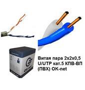 Витая пара 2х2х0,5 кабель U/UTP кат.5 100 МГц 2 пары ПВХ, OK-net КПВ-ВП (100), провод, кабель