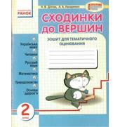 """""""Ранок"""" — издательство учебной и детской литературы"""