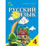 Підручники з російської мови для 4 класу