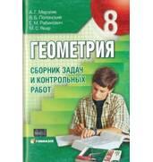 Учебник (8 класс). Оптовые цены!