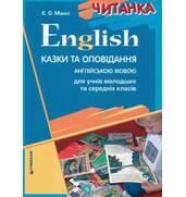 Книги школьной программы - ukrbook.ub.ua