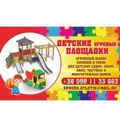 Детские игровые площадки, качели, горки, тренажеры от производителя, под заказ - фото, купить, цена