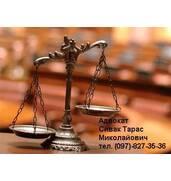 Адвокат Сивак Тарас Миколайович