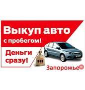 Автовыкуп в Запорожье за 1 час