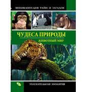"""Енциклопедія таємниць і загадок """"Чудеса природи. Тваринний світ"""""""