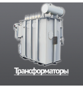 В продажітрифазний трансформатор купитинедорого