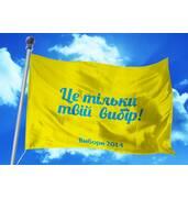 Флаги корпоративныена заказ