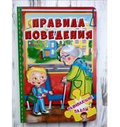 Повчальні книги для дітей недорого