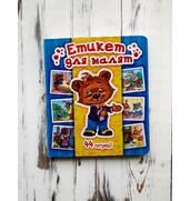 Дитячі книги поштою дешево у нас