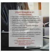 Реєстрація ФОП