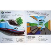 Енциклопедія залізничного транспорту купити в Україні