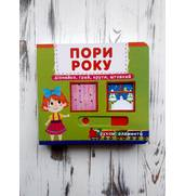 Книга з рухомими картинками для малюків з доставкою по пошті