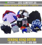 Зимовий одяг мікс якості шоп А. Ціна 7 €/кг. Безкоштовна доставка Новою поштою по Україні