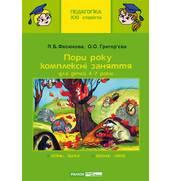 Наочно дидактичні посібники для дошкільнят замовити з доставкою
