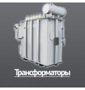 У продажу трифазні трансформатори