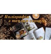 Офсетная полиграфия Ровно!