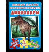 Динозаври енциклопедія: книга-пазл купити