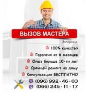 Ремонт бытовой техники в Запорожье