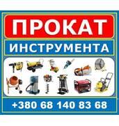 Аренда/прокат бензо/электро инструмента