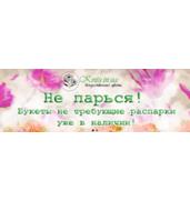 Інтернет-магазин Kvitu.in.ua запрошує до співпраці оптових покупців!