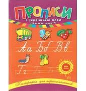 Купити прописи для дошкільнят Українаможна у нас!