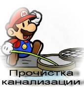 Заказать прочистка канализационных труб Харьков