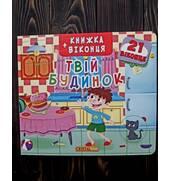 Повчальні книги для дітей в широкому асортименті