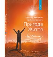 """Проведите досуг правильно вместе с книгой Шри Чинмоя """"Приключение жизни""""."""
