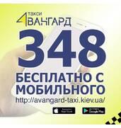 """Такси """"Авангард"""" предлагает оперативные и недорогие перевозки по Киеву и области"""