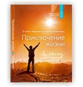 """Книга Шри Чинмоя """"Приключение жизни"""" - уже в продаже!"""