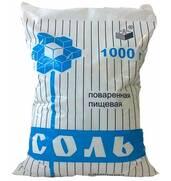 Продаем качественную пищевую соль!