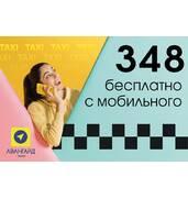 """Такси """"Авангард"""" теперь доступно в городе Харьков"""