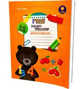 Купить прописи для дошкольников Украина