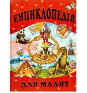 У продажу розвиваюча енциклопедія для дітей Україна
