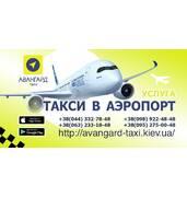 "Такси в аэропорт Борисполь ""Авангард"": быстро, надежно, недорого"