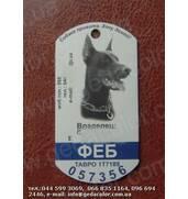 Медальйон для собак з гравіюванням - идентификация вашего любимца!