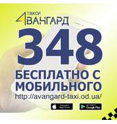 Заказывайте комфортное такси в Одессе от сервиса такси Авангард
