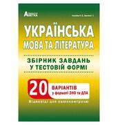Основательная подготовка ЗНО украинский язык и литература