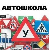 Автошкола Камень-Каширский — только лучшие знания и умения!