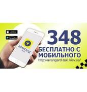 """Замовляйте таксі """"Авангард"""" через мобільний додаток"""