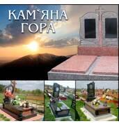 Пам'ятники з натурального каменю за індивідуальним дизайном
