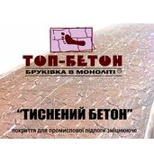 Для заказов доступен топпинг бетон
